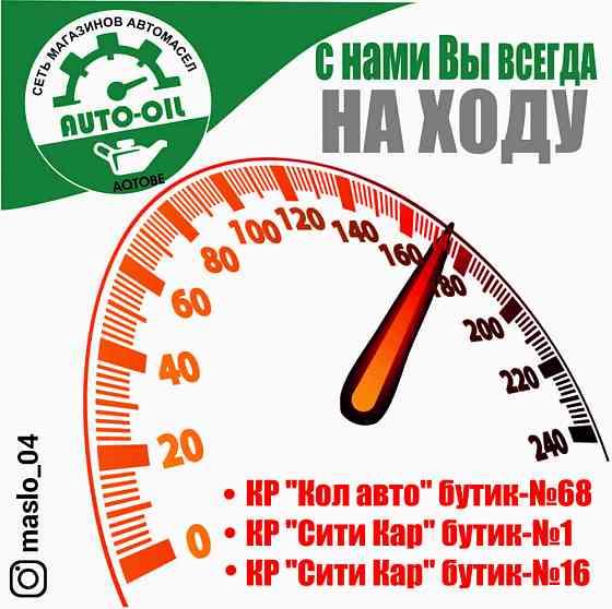 """Сеть магазинов """"AUTO-OIL""""реализует автомасла по самым низким ценам г Актобе Актобе"""