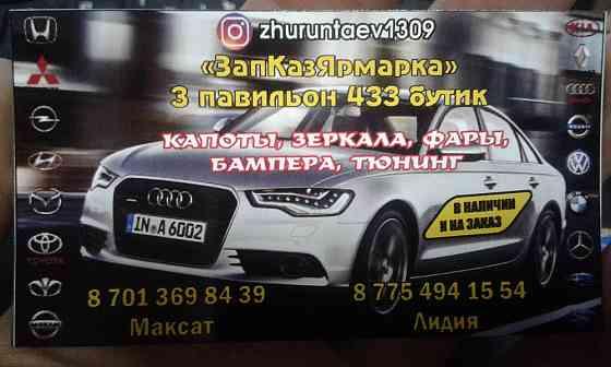 Стекло противотуманной фары левое Opel Zafira 99-04L Актобе