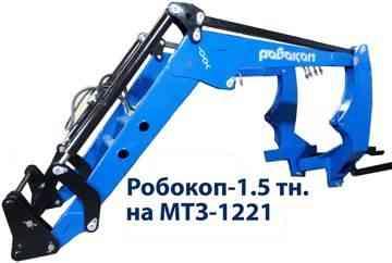 Усиленный навесной фронтальный погрузчик Робокоп-1.5 доставка из г.Актобе