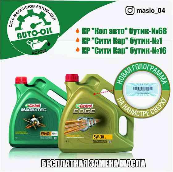 "Автомагазин ""Auto-Oil доставка из г.Актобе"