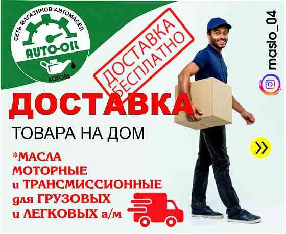 "Магазин автомасел ""Auto-Oil доставка из г.Актобе"
