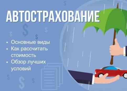 АВТОСТРАХОВАНИЕ для КЗ, РФ авто! скидки ДО 60 Актобе