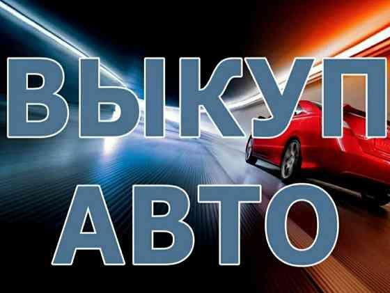 Выкуп Авто Авариный Актобе