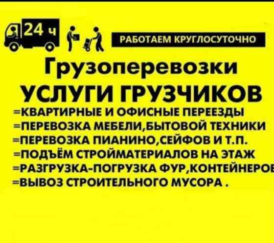 Услуги грузчиков Грузоперевозки Переезды Актобе