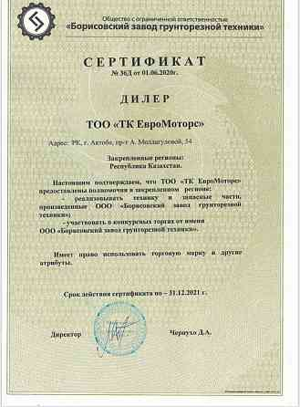 """ТОВАРИЩЕСТВО С ОГРАНИЧЕННОЙ ОТВЕТСТВЕННОСТЬЮ """"ТК ЕВРОМОТОРС Актобе"""