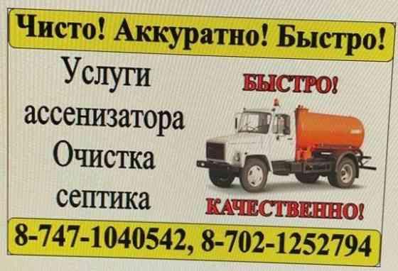 Услуги ассенизатора Туркестан